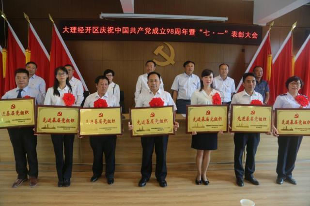 """沧龙物流公司党支部再次被大理经开区表彰为""""先进基层党组织"""""""