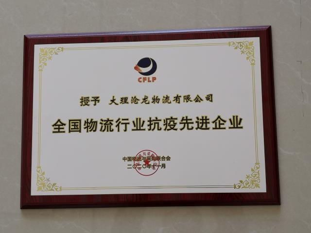 """大理沧龙物流公司喜获""""全国物流行业抗疫先进企业""""荣誉称号"""